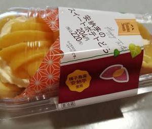 安納芋のスイートポテトどら•♩.◦(pq*´꒳`*)♥♥*。 連休明けに新しい祝日作ってみた
