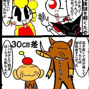 イケメン猪伝説2