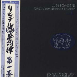 スヴャトスラフ・リヒテル(Pf)[バッハ 平均律クラヴィーア曲集 第一巻・第二巻(LP)]の再デジタル化に向けて