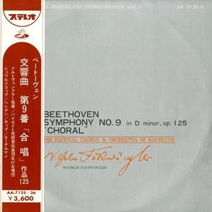 フルトヴェングラー「ベートーヴェン第9「合唱」1951年 バイロイト音楽祭」の国内盤LP追加入手