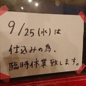 9/25(水)臨時休業
