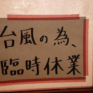 10/12(土)臨時休業
