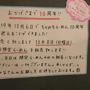 創業10周年記念イベント