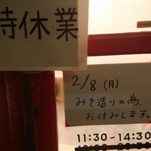 2/8(月)味噌仕込みで臨時休業