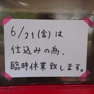 6/21(金)臨時休業