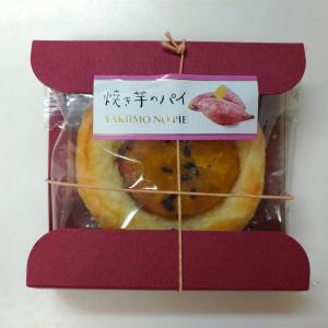 ☆焼き芋のパイ☆