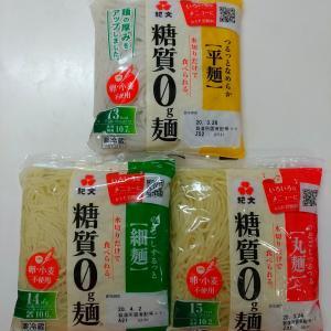 ☆糖質0g麺☆