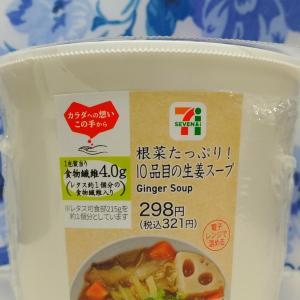 ☆10品目の生姜スープ☆