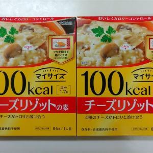 ☆チーズリゾットの素☆