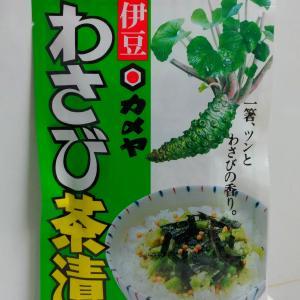 ☆わさび茶漬☆