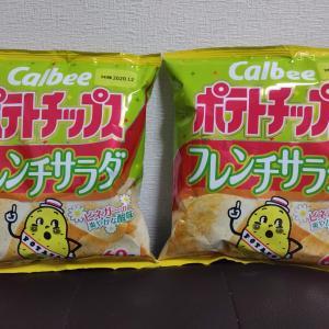 ☆フレンチサラダ味☆