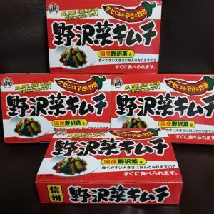 ☆野沢菜キムチ☆