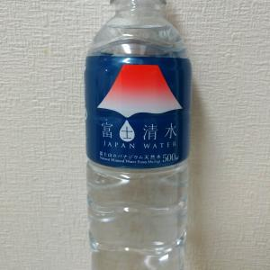 ☆富士清水☆