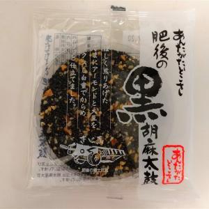 ☆黒胡麻のお菓子☆