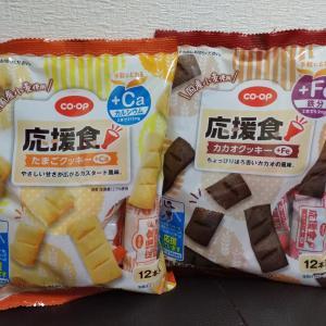 ☆応援食クッキー☆