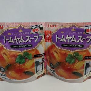 ☆トムヤムスープ☆