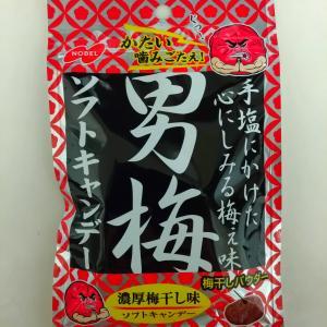 ☆男梅ソフトキャンディー☆