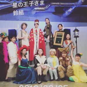 ミュージカル『星の王子さま』