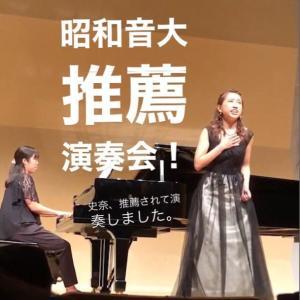 昭和音大推薦演奏会、山梨史奈歌いました!