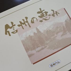 オリックス株主優待♡