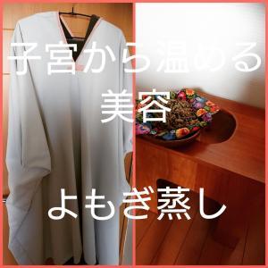 身体温まるエステメニュー~平塚peridot