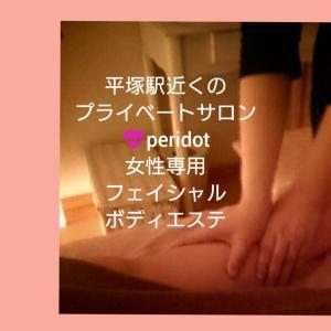ボディエステで気になること~平塚peridot