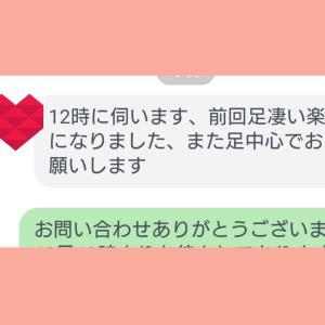 足のむくみに~平塚エステperidot