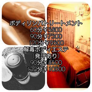●ボディリンパトリートメント~平塚エステperidot