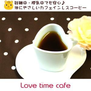 【2018年8月】お買い得商品「ヘーゼルナッツのカフェインレスコーヒー」