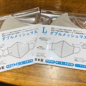 【店舗限定】Lサイズ新色追加!通気性抜群の「ダブルメッシュマスク」大きいサイズ