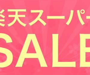 とわの石☆楽天スーパーセールで最大50%OFF!!