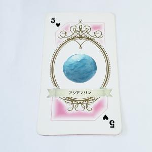 今日のパワーストーンカードからの開運メッセージ!(9月18日)