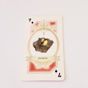 今日のパワーストーンカードからの開運メッセージ!(9月24日)