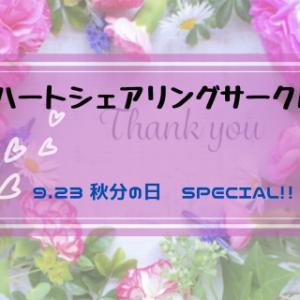 9/23 ハートシェアリングサークル開催〜秋分の日Special!