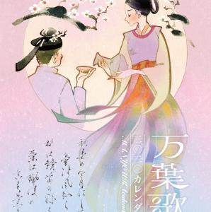 万葉集カレンダー 【梅花の宴】