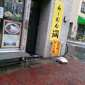 らーめん潤☆亀戸