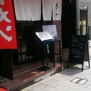 ダイニング 麺 夢や☆赤坂見附