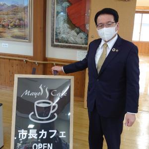 市長カフェ