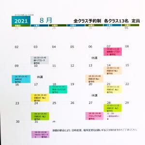 8月のヨガスケジュール
