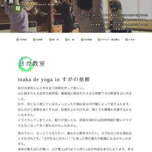 すがの旅館のホームページに!
