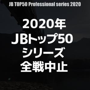JB TOP50 全試合中止…
