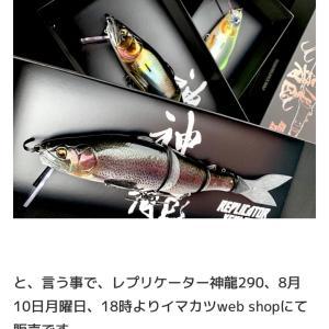 IMAKATSU web shop…