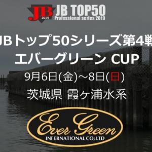 TOP50 霞ヶ浦…