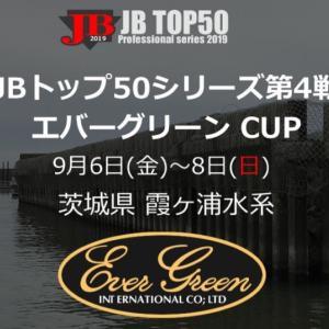 TOP50 第4戦 開幕…