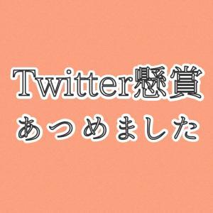 【懸賞まとめ】10/24付~Twitter~