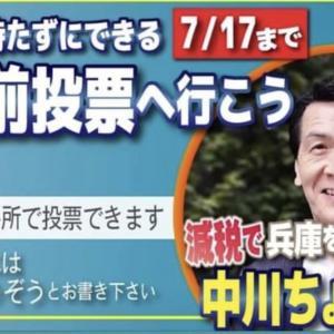 7月18日兵庫県知事選!こんな候補者がおられます!!!