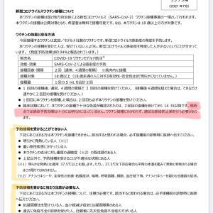企業/大学の集団接種「モデルナ社」のHPと説明書