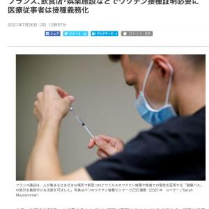 イスラエル公式発表 「ワクチンの有効性は著しく低い」