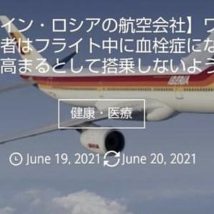 飛行機が落ちる確率が上がるって事じゃないでしょうか。