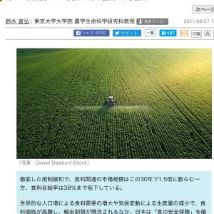 「自国民は食べない」小麦を輸入する日本